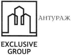 антураж; exclusive group