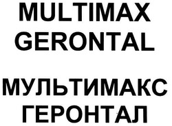 multimax gerontal; мультимах геронтал