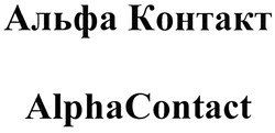 альфа контакт; alpha contact; alphacontact