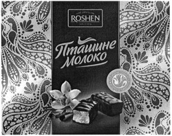 пташине молоко; fine chocolate; roshen; since 1996