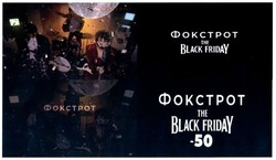 the black friday; -50; фокстрот