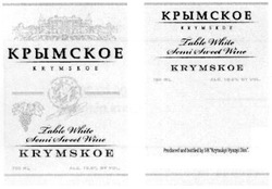 Заявка на знак для товарів і послуг № m201201603: крымское; krymskoe; lable white semi sweet wine; produced and bottled by se krymskyi vynnyi dim