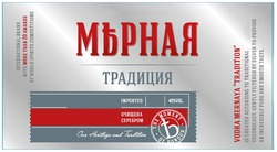 Заявка на знак для товарів і послуг № m202027674: international brand with more than 20 awards at world spirits competitions; vodka mernaya tradition is created according to traditional technology: gently filtered by charcoal to provide an incredibly pure and smooth taste; imported; 40% vol; our heritage and tradition; the moment of honour; мерная традиция; очищена серебром; мърная