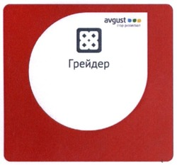грейдер; avgust crop protection