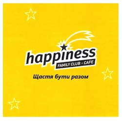 happiness; щастя бути разом; family club cafe; family club-cafe