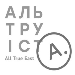 a.; all true east; а.; аль тру іст; альтруіст