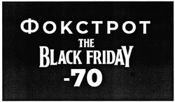 the black friday -70; фокстрот
