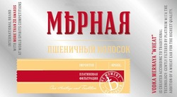 Заявка на знак для товарів і послуг № m202027688: international brand with more than 20 awards at world spirits competitions; vodka mernaya wheat is created according to traditional technology: gently filtered by charcoal to provide an incredibly pure and smooth taste; imported; our heritage and tradition; the moment of honour; мерная пшеничный колосок; платиновая фильтрация; мърная; 40% vol