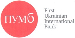 first ukrainian international bank; пумб