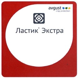 ластик экстра; avgust crop protection