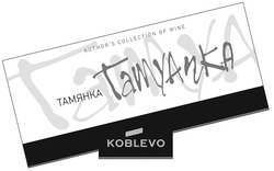 тамянка; koblevo; authors collection of wine; author's collection of wine; tamyanka