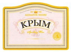 sparkling wine; est 1950; aw; крым; artemovsk winery; wa