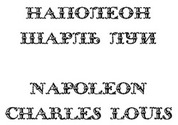 napoleon charles louis; наполеон шарль луи