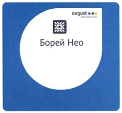 heo; борей нео; avgust crop protection