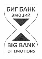 биг банк эмоций; big bank of emotions