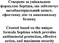 created based on the unique formula septima which provides antibacterial protection, effective action, and maximum security; створено за унікальною формулою septima, що забезпечує антибактеріальний захист, ефективну дію та максимальну безпеку