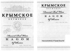 Заявка на знак для товарів і послуг № m201201599: крымское; krymskoe; kagor; of ukraine; dessert red wine; produced and bottled by se krymskyi; vynnyi; dim