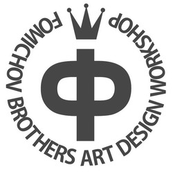 fomichov brothers art design workshop; ф