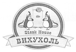 steak house; вихухоль