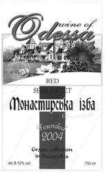 wine of odessa; founded 2004; grape collection in basarabia; red; вина премиум класса; semi sweet; монастирська ізба
