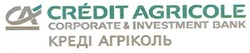 ca; corporate & investment bank; credit agricole; креді агріколь; са