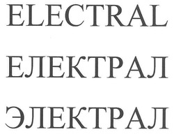 электрал; electral; електрал