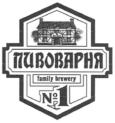 family brewery; пивоварня №1