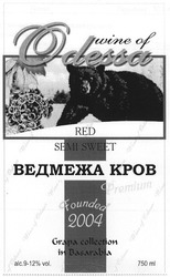 wine of odessa; founded 2004; grape collection in basarabia; red; вина премиум класса; semi sweet; ведмежа кров