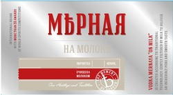Заявка на торговельну марку № m202027666: international brand with more than 20 awards at world spirits competitions; vodka mernaya on milk is created according to traditional technology: gently filtered by charcoal to provide an incredibly pure and smooth taste; imported; our heritage and tradition; the moment of honour; мерная на молоке; очищена молоком; 40% vol; мърная