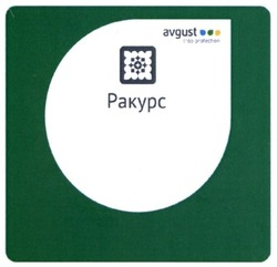 ракурс; avgust crop protection