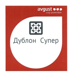 дублон супер; avgust crop protection